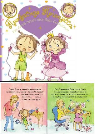 Книга: Прекрасная Принцесса. Как Даша перестала быть болтушкой - Мозаика-Синтез