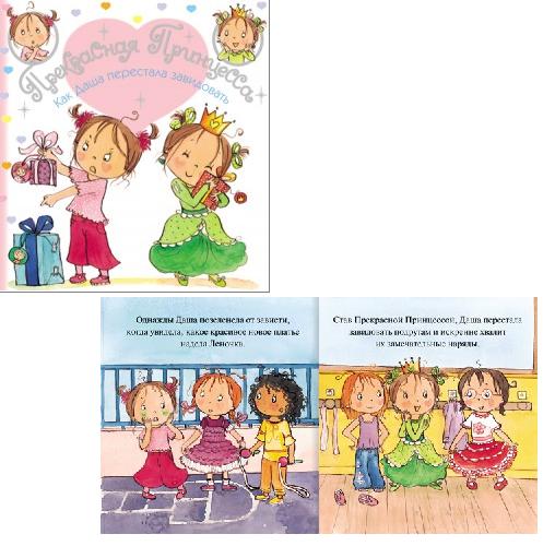 Книга: Прекрасная Принцесса. Как Даша перестала завидовать - Мозаика-Синтез