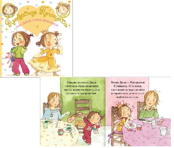 Книга: Прекрасная Принцесса. Как Даша стала вежливой - Мозаика-Синтез