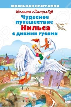 Книга: Путешествие Нильса с дикими гусями, С. Лагерлеф - Стрекоза