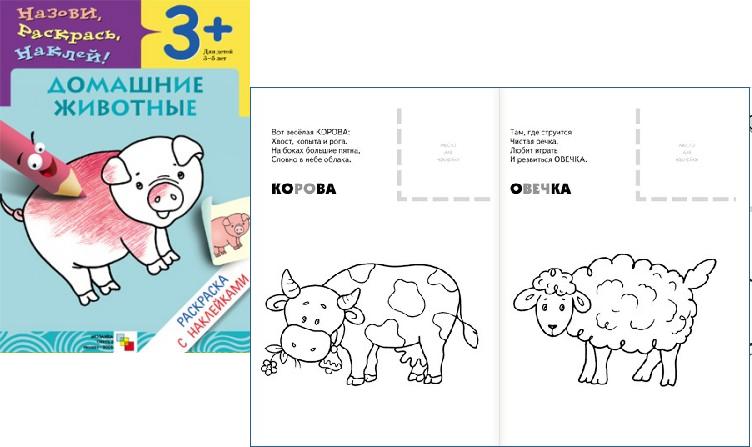 Раскраска для детей домашнее животное