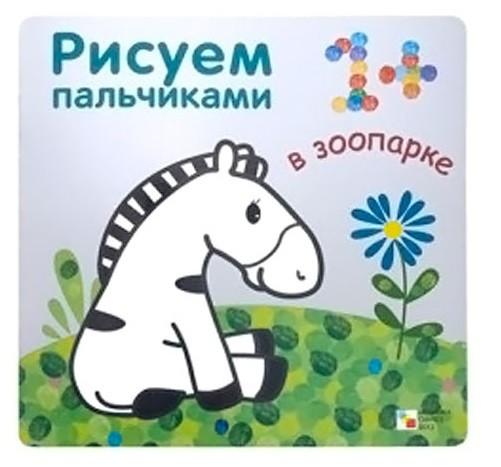 Раскраска: Рисуем пальчиками. В зоопарке (Серебряная обложка) - Мозаика-Синтез