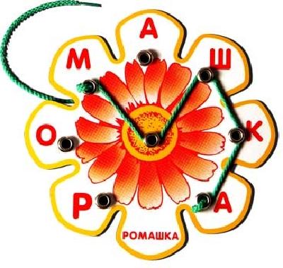 Шнур-грамотей: Ромашка - Развивающие игры Воскобовича