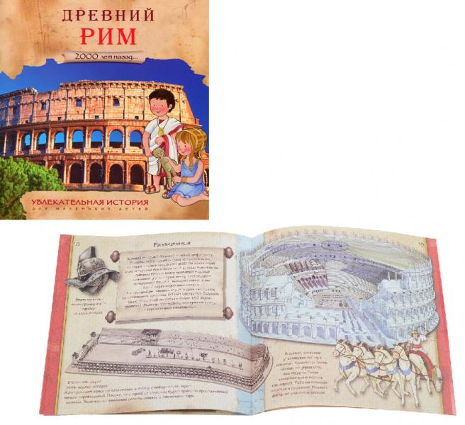 Книга: Увлекательная история для маленьких детей. Древний Рим