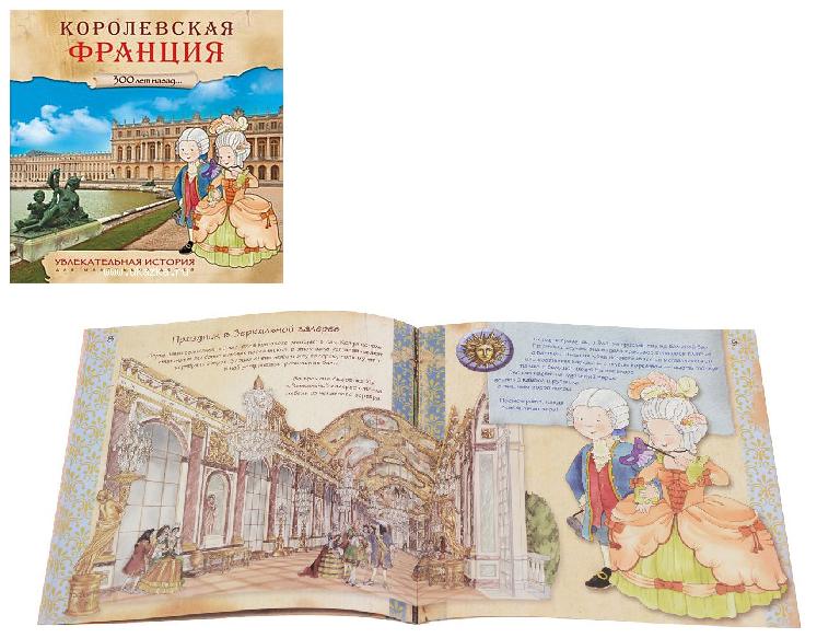 Книга: Увлекательная история для маленьких детей. Королевская Франция