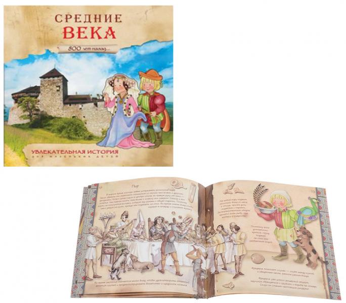 Книга: Увлекательная история для маленьких детей. Средние Века
