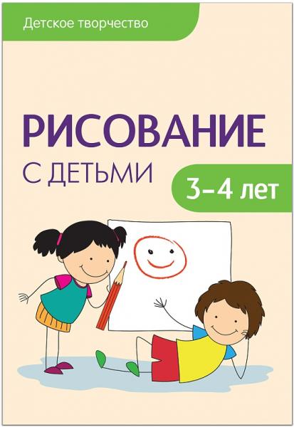 Детское творчество. Рисование с детьми 3-4 лет - Мозаика-Синтез