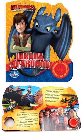 Книга: Школа драконов, 1 звуковая кнопка с песенкой – Умка