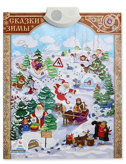 Звуковой плакат: Сказки Зимы - Знаток
