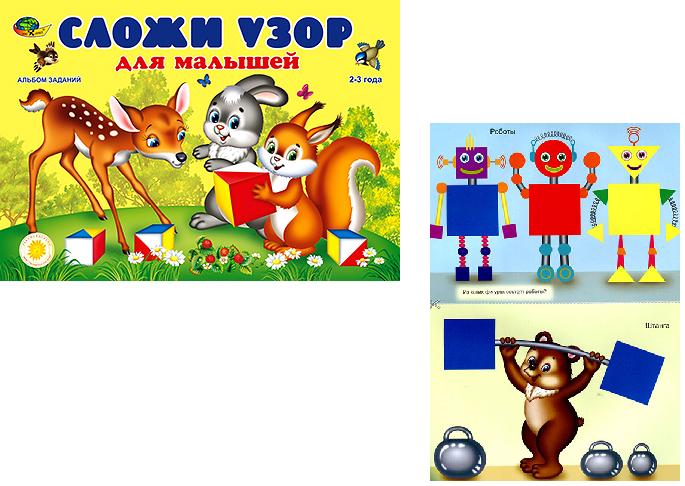 Приложение к кубикам Сложи узор (пластик): Альбом Сложи узор для малышей - Корвет
