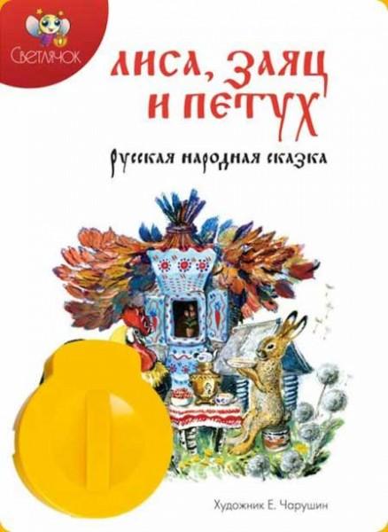 Диафильм для Светлячка: Лиса, Заяц и Петух
