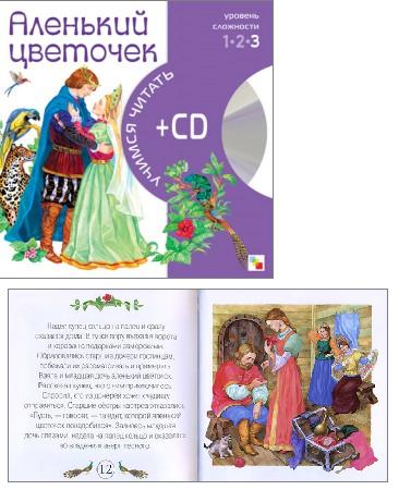 Книга: Учимся читать. Аленький цветочек (+ CD) – Мозаика-Синтез