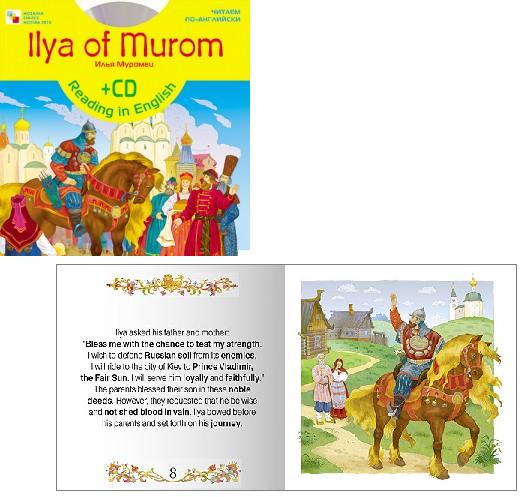 Книга: Читаем по-английски. Илья Муромец (англ. + CD) - Мозаика-Синтез