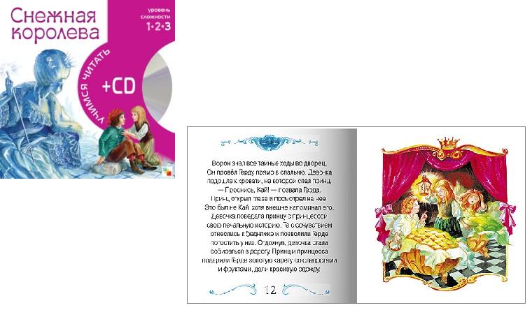Книга: Учимся читать. Снежная королева (+ CD) – Мозаика-Синтез