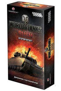 Дополнение к настольной игре World of Tanks: Rush Второй Фронт - Мир Хобби