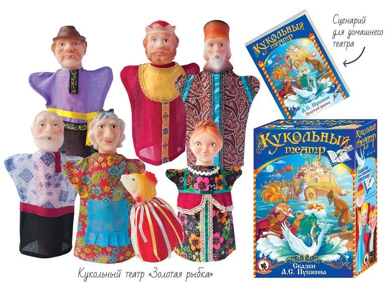 Кукольный театр Золотая рыбка-Русский стиль