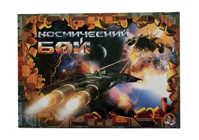 Настольная игра Космический бой - ДК