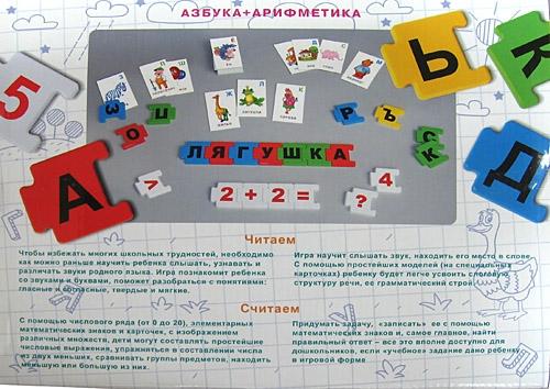 Игра развивающая: Стану отличником № 23 (Азбука + Арифметика) - Стеллар