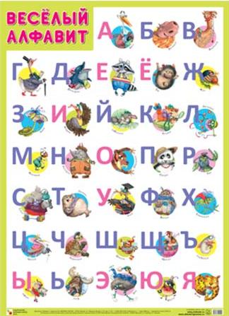 Плакат Веселый Алфавит - Мозаика-синтез