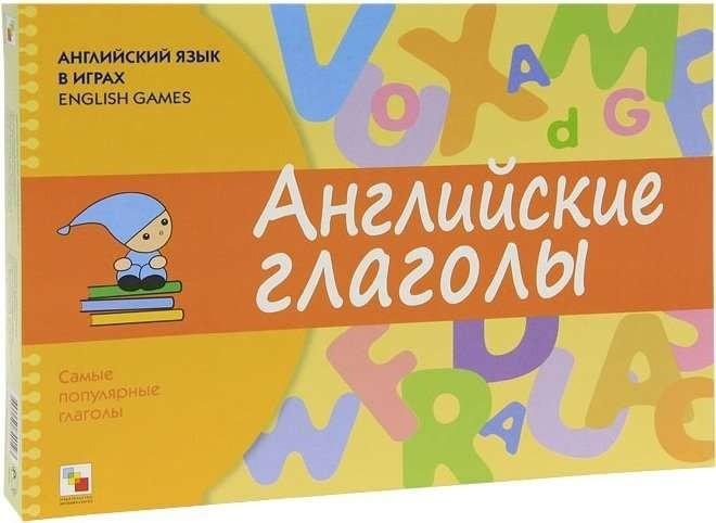 Игра: Английский язык в играх. Английские глаголы - Мозаика-Синтез