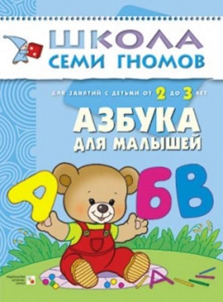 ШСГ: 3 год обучения: Азбука для малышей - Мозаика-Синтез