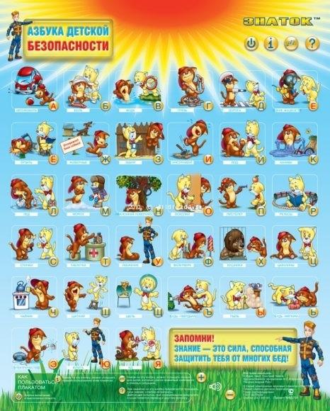Звуковой плакат: Азбука детской безопасности - Знаток