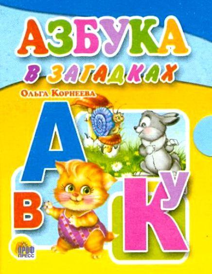 Книга картонная: Азбука в загадках - Проф-пресс