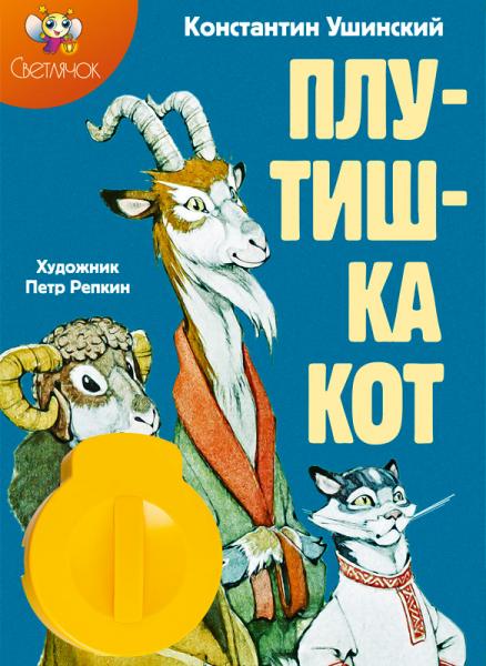 Диафильм для Светлячка: Плутишка кот