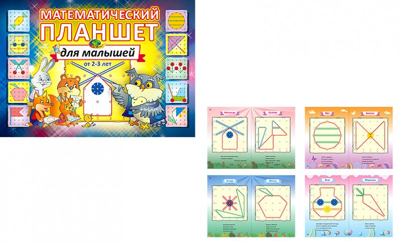 Альбом Математический планшет для малышей – Корвет