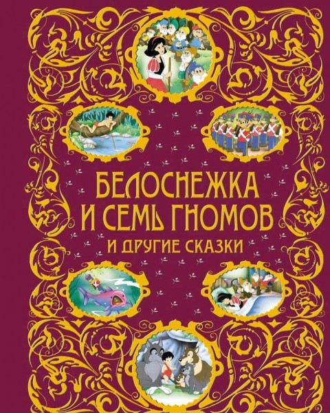 Книга: Золотая радуга. Белоснежка и другие сказки- Эксмо