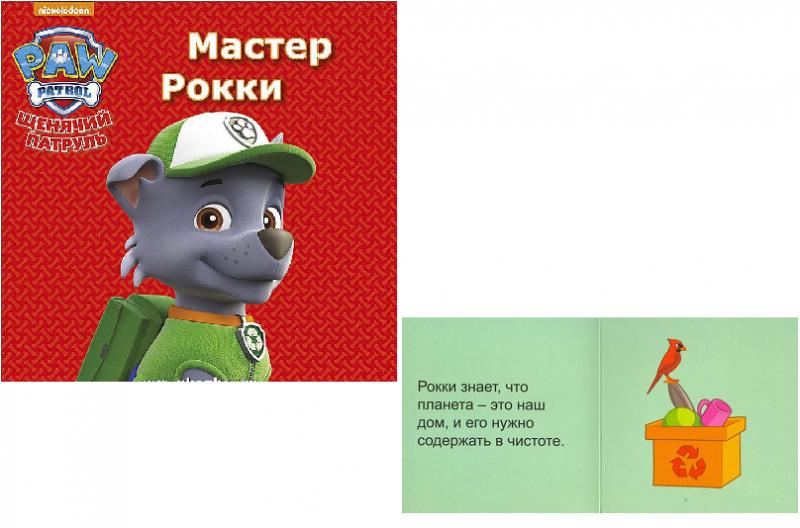 Книга картонная: Щенячий патруль, Мастер Рокки - ПрофПресс