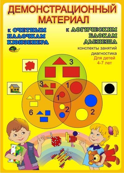 Демонстрационный материал к блокам Дьенеша и палочкам Кюизенера - Корвет