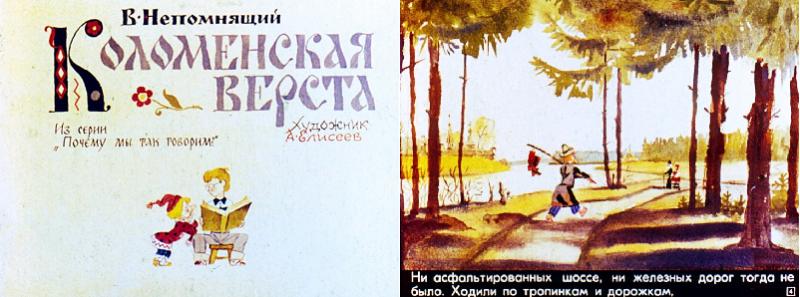 Диафильм (пленка): Коломенская верста