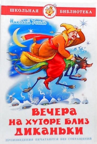 Книга: Вечера на хуторе близ Диканьки, Н. Гоголь - Школьная библиотека