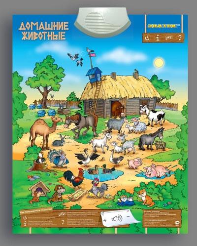 Звуковой плакат: Домашние животные - Знаток