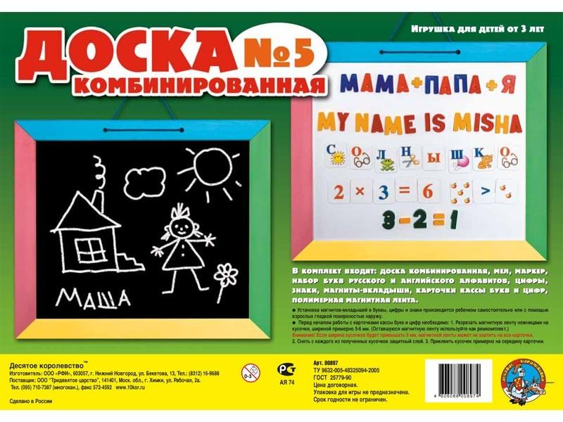 Доска комбинированная № 5 - ДК