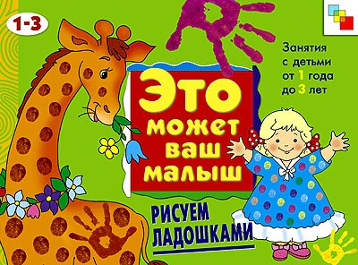 Альбом ЭМВМ: Рисуем ладошками - Мозаика-Синтез
