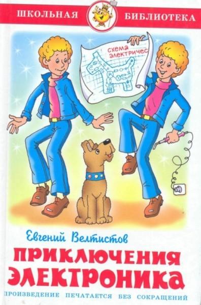 Книга: Приключения Электроника, Е. Велтистов - Школьная библиотека