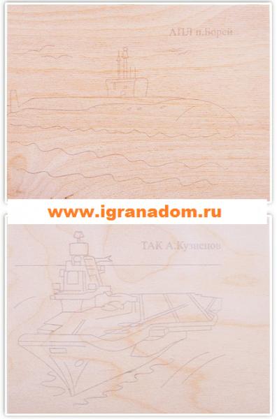 Картинки для выжигания: Набор АПЛ п.Борей и ТАК А. Кузнецов, 2 фанерки