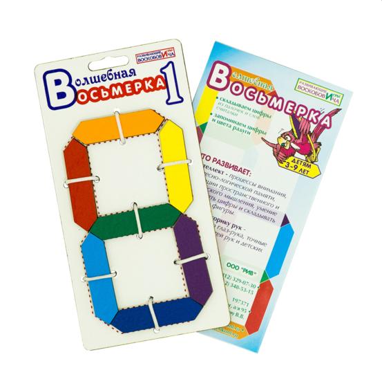 Волшебная восьмерка, вариант 1 - Развивающие Игры Воскобовича