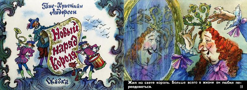 Диафильм (пленка): Новый наряд короля