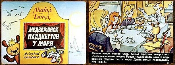 Диафильм (пленка): Медвежонок Паддингтон у моря