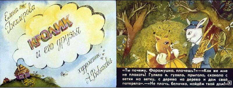 Диафильм (пленка): Кролик и его друзья