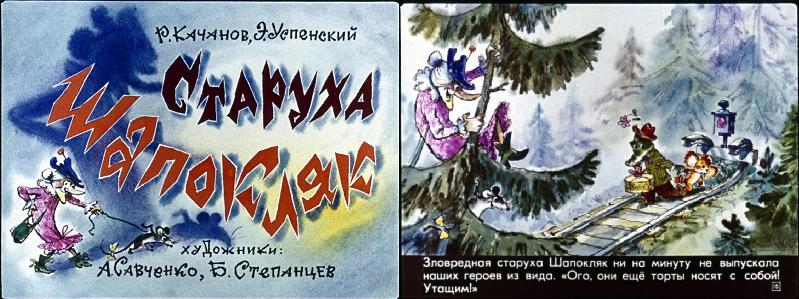 Диафильм (пленка): Старуха Шапокляк