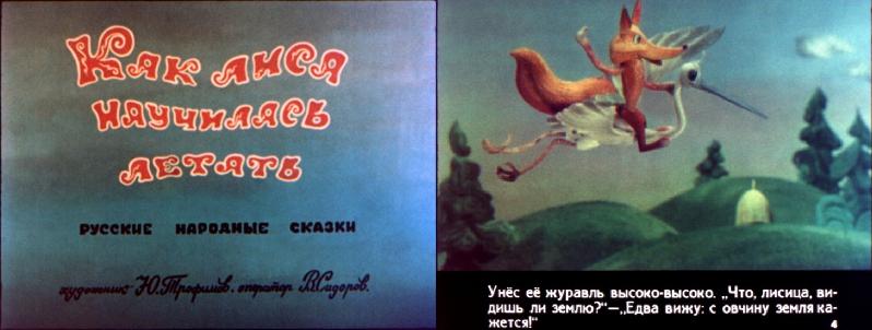 Диафильм (пленка): Как лиса научилась летать