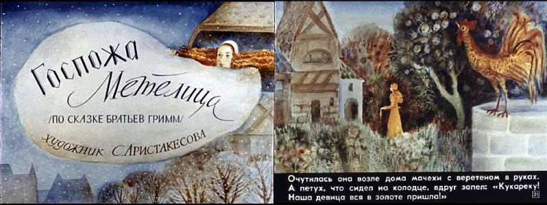 Диафильм (пленка): Госпожа Метелица