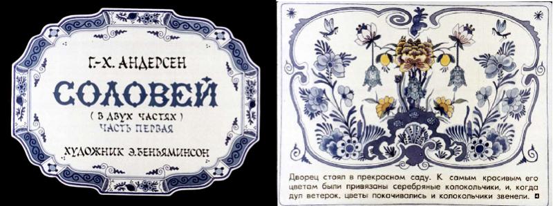 Диафильм (пленка): Соловей ч.1 и 2