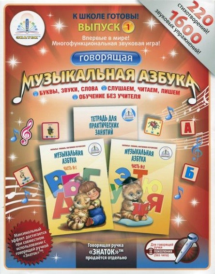 Набор книг для ручки Знаток: Говорящая Музыкальная азбука. Русский язык дошкольникам
