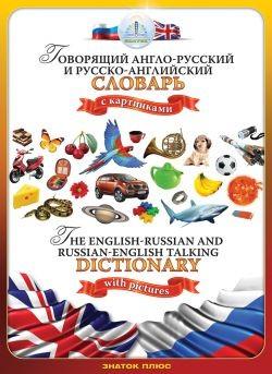 Книга для ручки Знаток: Англо-русский и русско-английский словарь с картинками