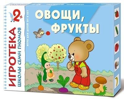 Игротека ШСГ: 2+ Овощи, фрукты - Мозаика-Синтез